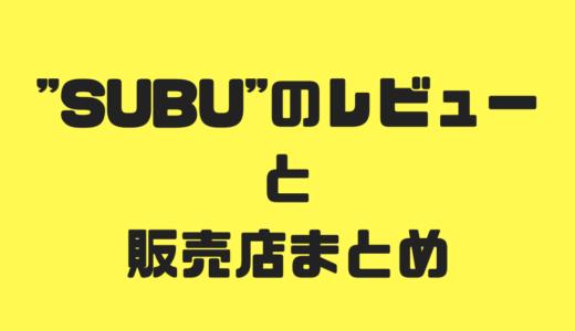 """冬サンダルの""""SUBU""""のレビューと販売店(サイト)まとめ"""