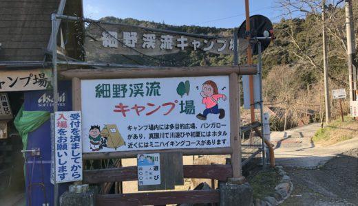 【和歌山】冬キャンプの穴場?細野渓流キャンプ場が貸し切りだったよ!!