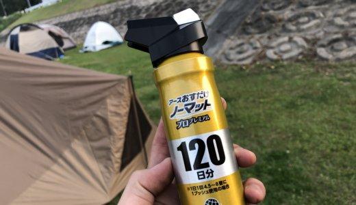 キャンプでの虫対策に「おすだけノーマット プロプレミアム」を使ってみた話