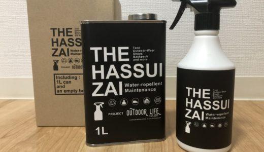 話題のテント撥水剤「THE HASSUI ZAI」を試してみたら、お手軽・ムラなし・撥水力抜群の撥水剤だった。