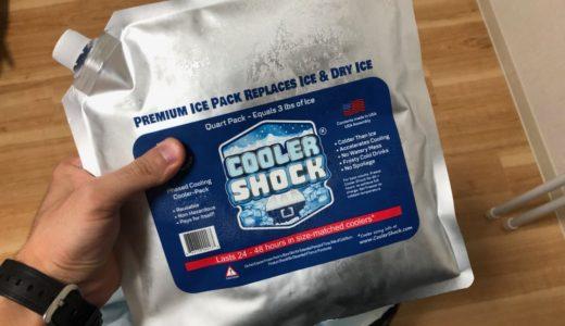 最強の保冷剤COOLER SHOCK(クーラーショック)の使用レビュー。-7℃の保冷力や持続時間も検証してみました。
