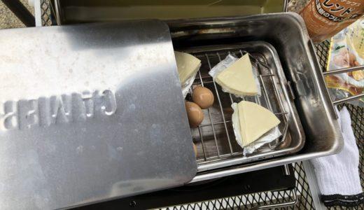 【レビュー】簡単に燻製(熱燻)するならキャメロンズのミニスモーカーが抜群におすすめ。