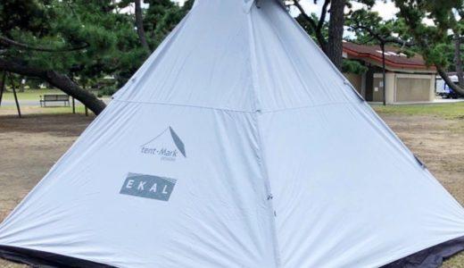 【レビュー】サーカスTC DXのEKALカラーはおしゃれ度抜群で居住性の高い最高のテントだった。気になった点も紹介。