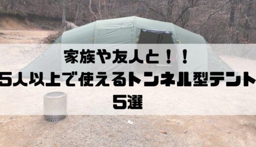 【ファミリー向け】5人以上で使えるトンネル型テント5張りをピックアップ!!