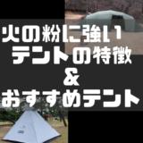 火の粉に強いテントの特徴とおすすめテントをピックアップ!!