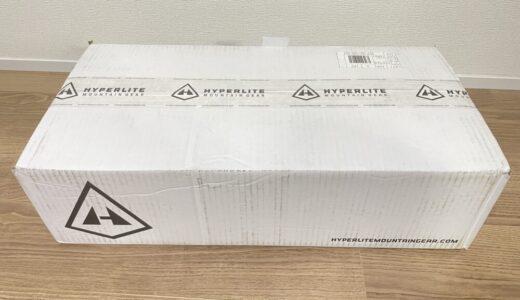 Hyperlite Mountain Gearを個人輸入する方法を紹介!!届くまでにかかる日数は?